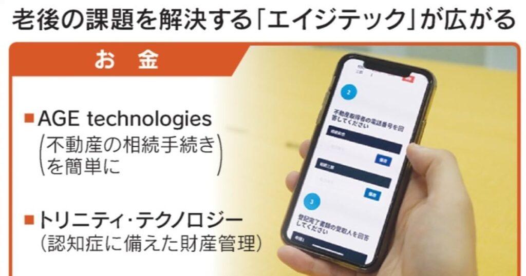 「エイジテック」新興勢がけん引、クラウドで高齢者支援: 日本経済新聞